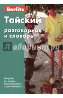 Тайский разговорник и словарь от Лабиринт