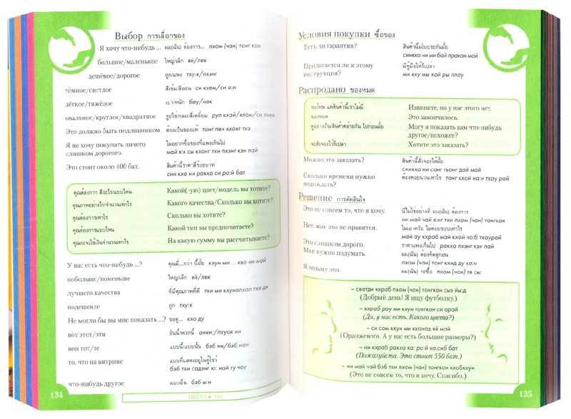 Иллюстрация 1 из 17 для Тайский разговорник и словарь | Лабиринт - книги. Источник: Лабиринт