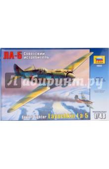 Купить Самолет Ла-5 (4803), Звезда, Пластиковые модели: Авиатехника (1:48)