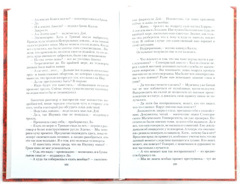 Иллюстрация 1 из 19 для Цена слова - Елизавета Шумская | Лабиринт - книги. Источник: Лабиринт