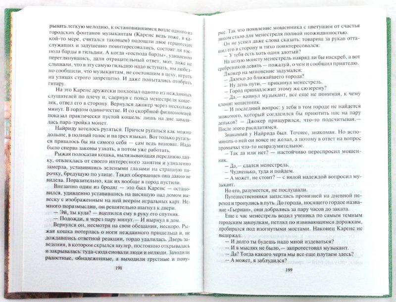 Иллюстрация 1 из 9 для Пыль дорог - Ксения Баштовая | Лабиринт - книги. Источник: Лабиринт
