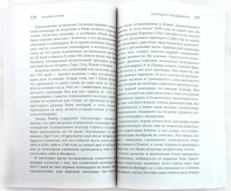 Иллюстрация 1 из 35 для Армагеддон откладывается - Захария Ситчин | Лабиринт - книги. Источник: Лабиринт