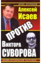 Исаев Алексей Валерьевич Против Виктора Суворова