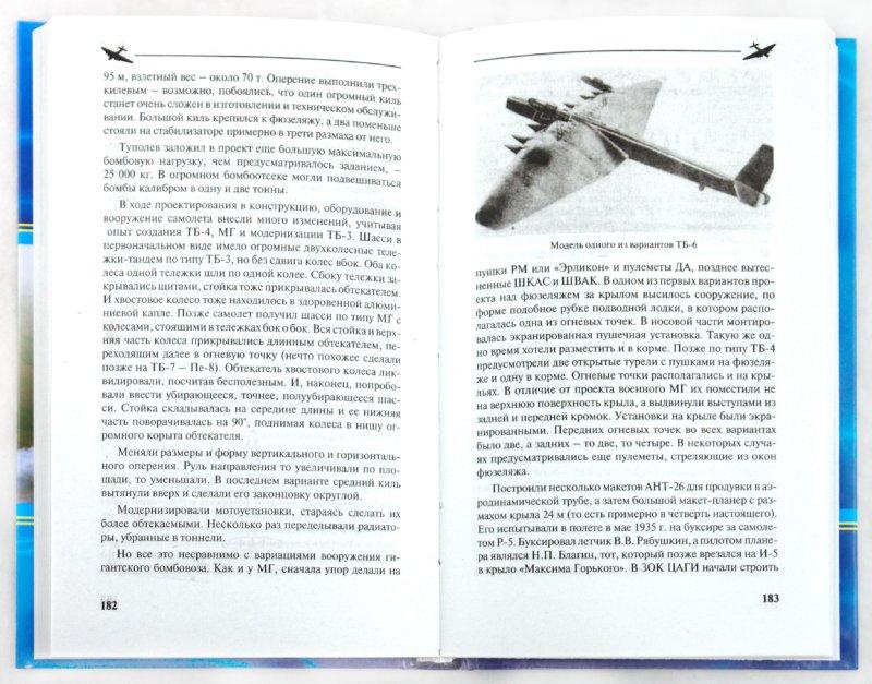 Иллюстрация 1 из 42 для Самолеты-гиганты СССР - Владимир Котельников | Лабиринт - книги. Источник: Лабиринт