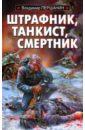 Першанин Владимир Николаевич Штрафник, танкист, смертник цена 2017