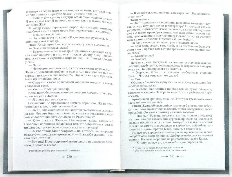 Иллюстрация 1 из 16 для Собор Парижской Богоматери - Виктор Гюго | Лабиринт - книги. Источник: Лабиринт