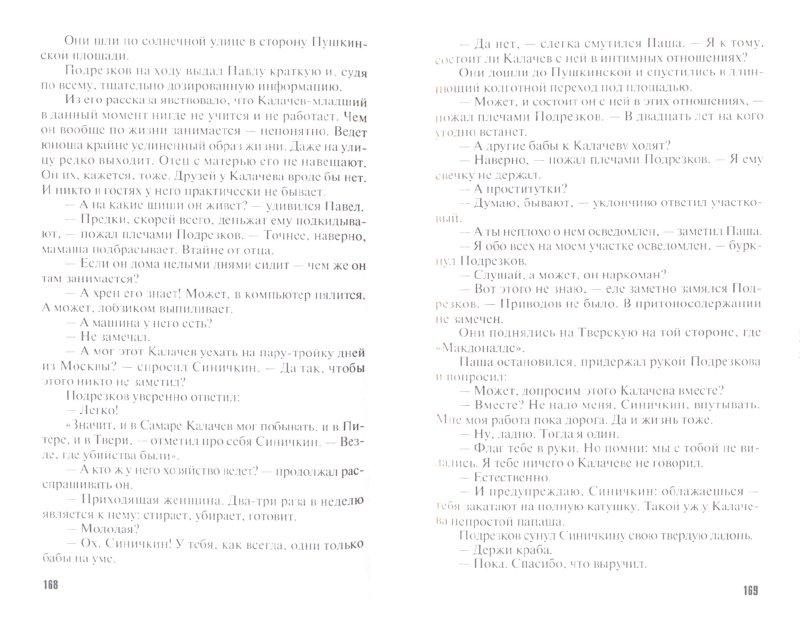Иллюстрация 1 из 5 для Предмет вожделения №1 - Литвинова, Литвинов | Лабиринт - книги. Источник: Лабиринт