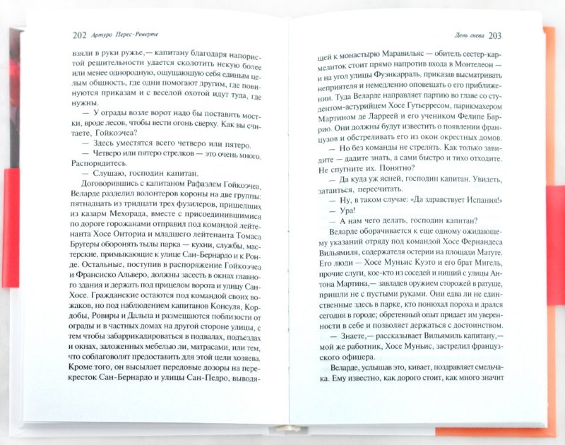 Иллюстрация 1 из 14 для День гнева - Артуро Перес-Реверте | Лабиринт - книги. Источник: Лабиринт