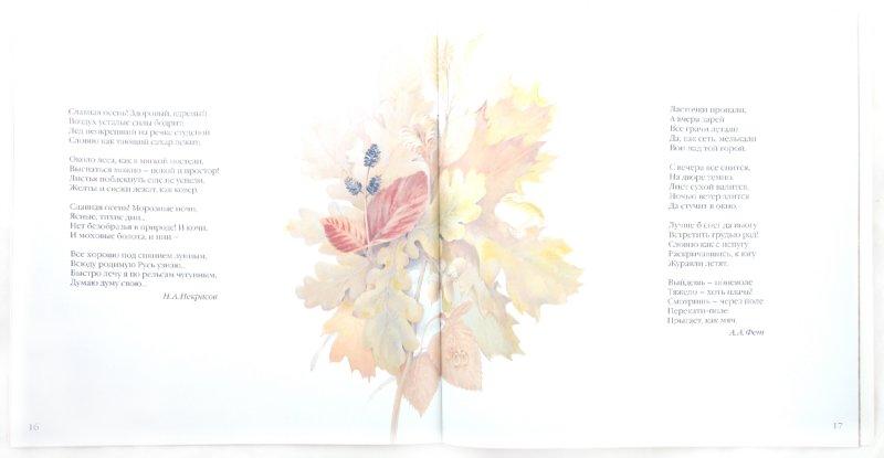 Иллюстрация 1 из 50 для Осенние стихи   Лабиринт - книги. Источник: Лабиринт