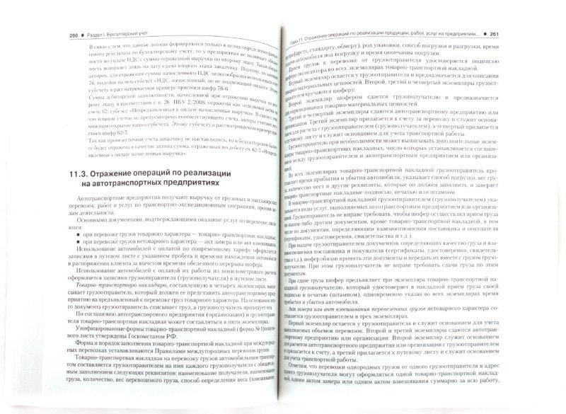 Иллюстрация 1 из 16 для Бухгалтерский учет налогообложение (+CD) - Бабченко, Галанина | Лабиринт - книги. Источник: Лабиринт