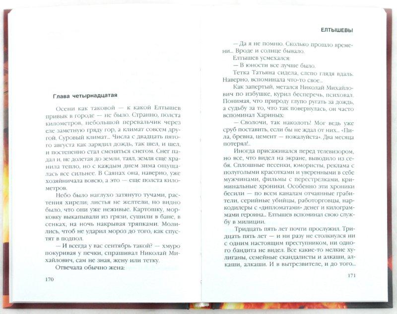 Иллюстрация 1 из 11 для Елтышевы - Роман Сенчин | Лабиринт - книги. Источник: Лабиринт