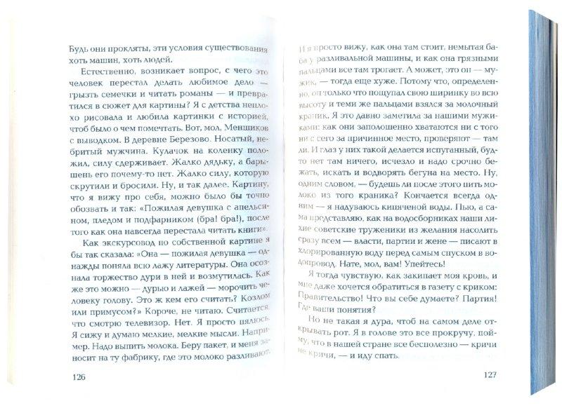 Иллюстрация 1 из 8 для Шла и смеялась - Галина Щербакова | Лабиринт - книги. Источник: Лабиринт