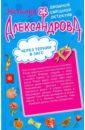 Александрова Наталья Николаевна Через тернии в загс. Африканская страсть