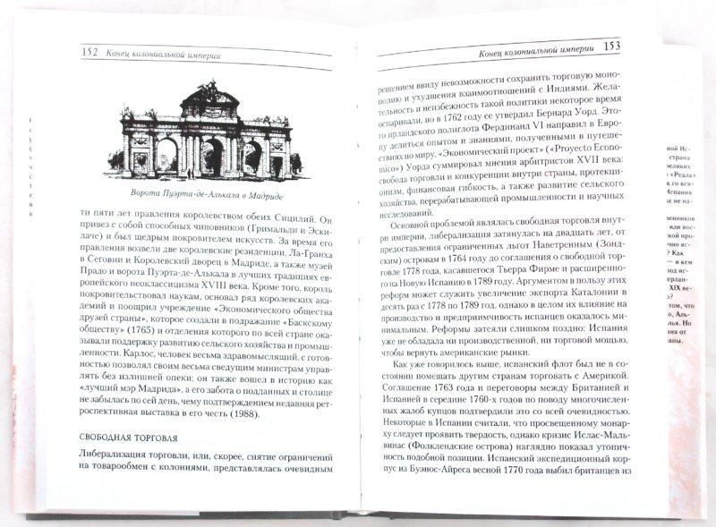 Иллюстрация 1 из 3 для Испания: История страны - Хуан Лалагуна | Лабиринт - книги. Источник: Лабиринт