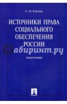 Источники права социального обеспечения России. Монография как можно права категории в в новосибирске