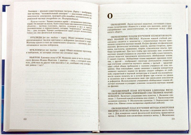 Иллюстрация 1 из 12 для Физика. Толковый словарь школьника и студента - Гомоюнов, Кесаманлы, Кесаманлы, Сурыгин | Лабиринт - книги. Источник: Лабиринт