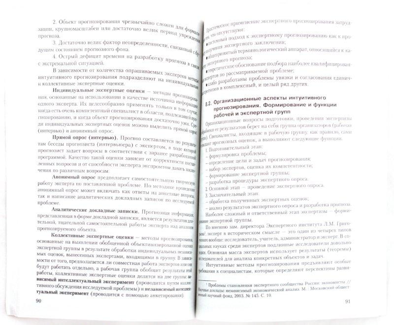 Иллюстрация 1 из 15 для Экономическое прогнозирование: методы и приемы практических расчетов - Марина Бутакова | Лабиринт - книги. Источник: Лабиринт