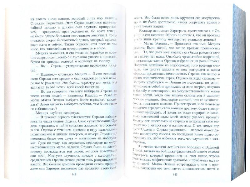 Иллюстрация 1 из 4 для Последний Страж (мяг) - Джефф Грабб | Лабиринт - книги. Источник: Лабиринт