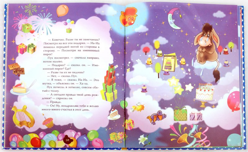 Иллюстрация 1 из 27 для Винни-Пух, который находит хвост - Заходер, Милн   Лабиринт - книги. Источник: Лабиринт