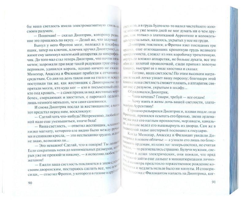 Иллюстрация 1 из 26 для Кибериада - Станислав Лем | Лабиринт - книги. Источник: Лабиринт