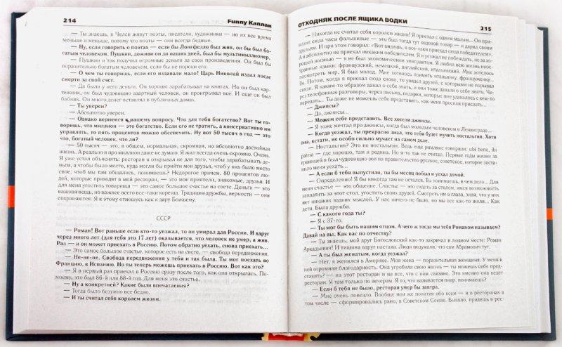 Иллюстрация 1 из 18 для Отходняк после ящика водки - Кох, Свинаренко | Лабиринт - книги. Источник: Лабиринт
