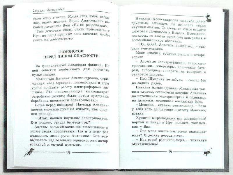 Иллюстрация 1 из 27 для Стражи беспорядка - Станислав Востоков | Лабиринт - книги. Источник: Лабиринт