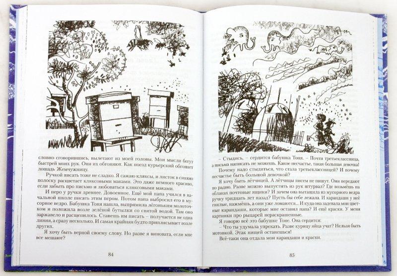 Иллюстрация 1 из 51 для Земля белых слонов - Никольская, Попова | Лабиринт - книги. Источник: Лабиринт
