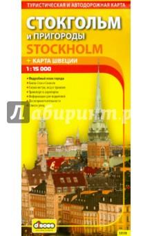 Стокгольм и пригороды. Карта города + карта Швеции