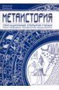 Обложка Метаистория