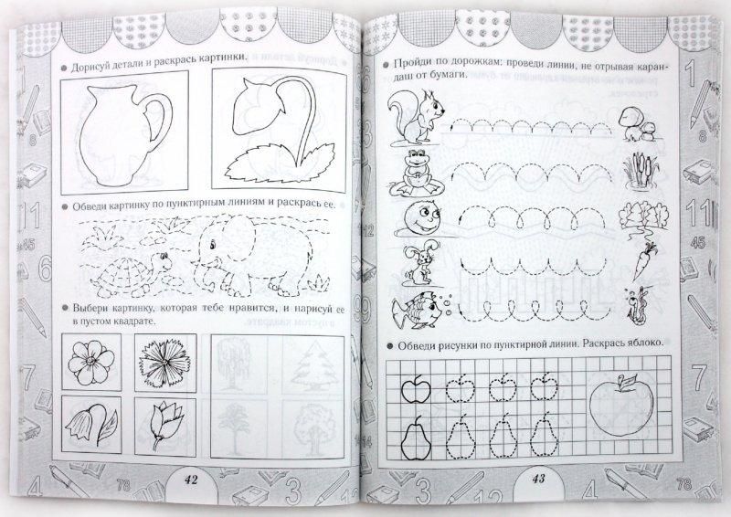 Иллюстрация 1 из 35 для Я учусь писать красиво. Пособие для детей 3-6 лет - Гаврина, Кутявина, Топоркова, Щербинина | Лабиринт - книги. Источник: Лабиринт