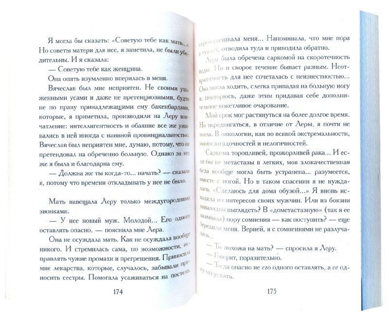 Иллюстрация 1 из 5 для О любви - Анатолий Алексин   Лабиринт - книги. Источник: Лабиринт