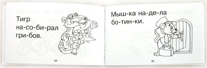 Иллюстрация 1 из 12 для Четыре слова - уже рассказ! 4-6 лет - Марк Беденко | Лабиринт - книги. Источник: Лабиринт