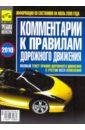 Комментарии к Правилам дорожного движения Российской Федерации, Яковлев В. Ф.