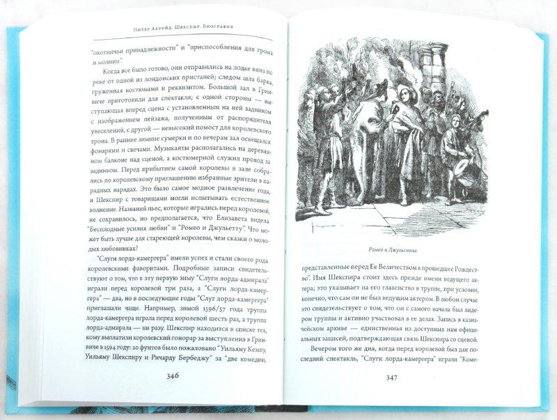 Иллюстрация 1 из 32 для Шекспир. Биография - Питер Акройд | Лабиринт - книги. Источник: Лабиринт