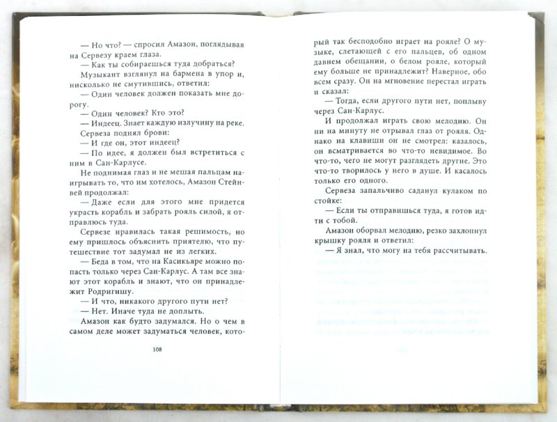 Иллюстрация 1 из 6 для Амазонка - Максанс Фермин | Лабиринт - книги. Источник: Лабиринт