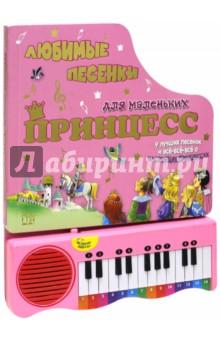 Пианино. Любимые песенки для маленьких принцесс
