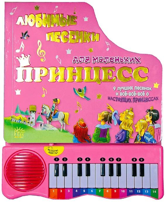 Иллюстрация 1 из 34 для Пианино. Любимые песенки для маленьких принцесс | Лабиринт - книги. Источник: Лабиринт