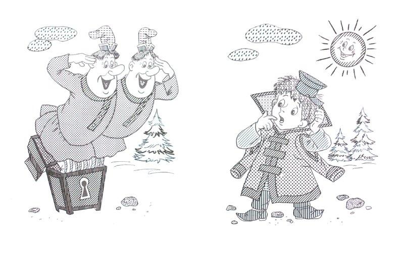 Иллюстрация 1 из 4 для Водная книжка-раскраска: Кот Леопольд и другие | Лабиринт - книги. Источник: Лабиринт