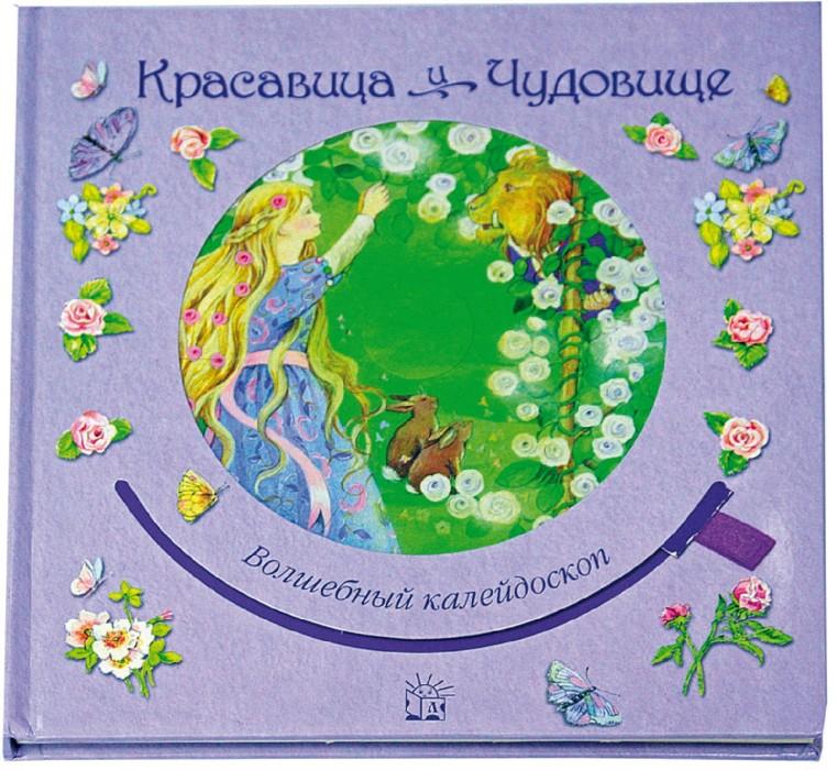 Иллюстрация 1 из 15 для Волшебный калейдоскоп. Красавица и чудовище | Лабиринт - книги. Источник: Лабиринт