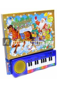 Пианино. Зимние песенки желтая банкетку для пианино в новокузнецке