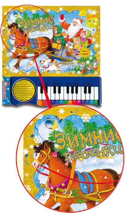 Иллюстрация 1 из 35 для Пианино. Зимние песенки желтая | Лабиринт - книги. Источник: Лабиринт