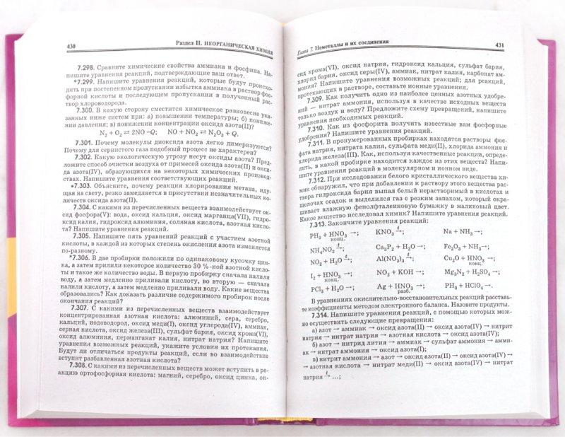 Иллюстрация 1 из 27 для Химия в задачах для поступающих в ВУЗы - Литвинова, Мельникова, Соловьева, Ажипа, Выскубова   Лабиринт - книги. Источник: Лабиринт