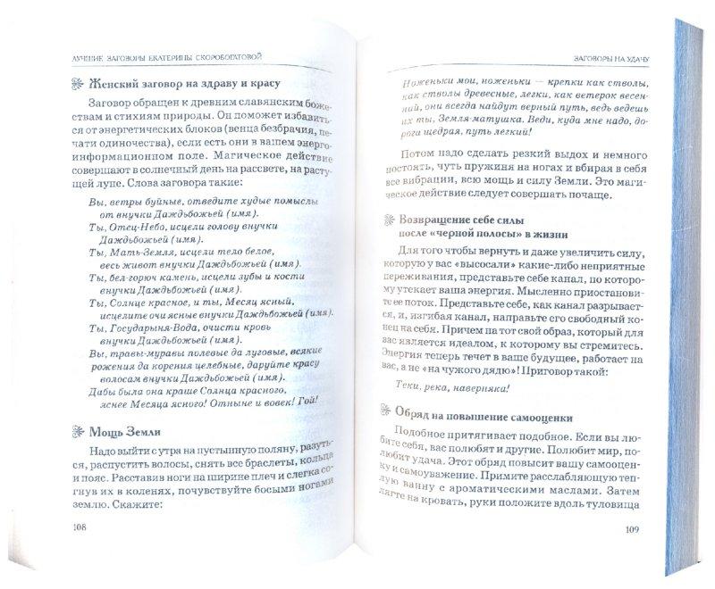 Иллюстрация 1 из 7 для Лучшие заговоры на семейное благополучие, любовь и удачу - Екатерина Скоробогатова | Лабиринт - книги. Источник: Лабиринт