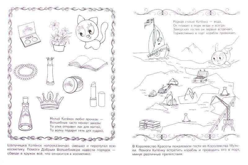 Иллюстрация 1 из 21 для Принцесса и ее друзья | Лабиринт - книги. Источник: Лабиринт