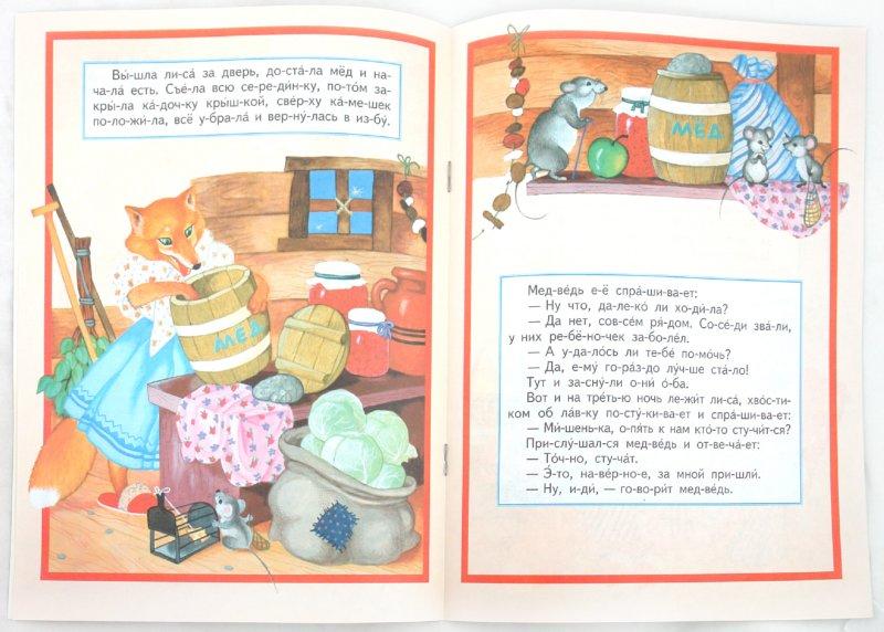 Иллюстрация 1 из 9 для Лиса и медведь | Лабиринт - книги. Источник: Лабиринт