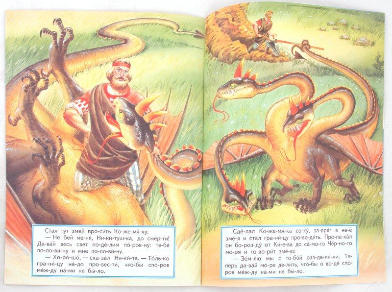 Иллюстрация 1 из 11 для Никита Кожемяка | Лабиринт - книги. Источник: Лабиринт