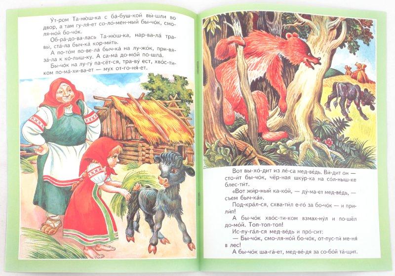 Иллюстрация 1 из 8 для Соломенный бычок, смоляной бочок | Лабиринт - книги. Источник: Лабиринт