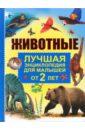 Райан Дениз, Куп Р., Флинт Х. Животные. Лучшая энциклопедия для малышей от 2 лет