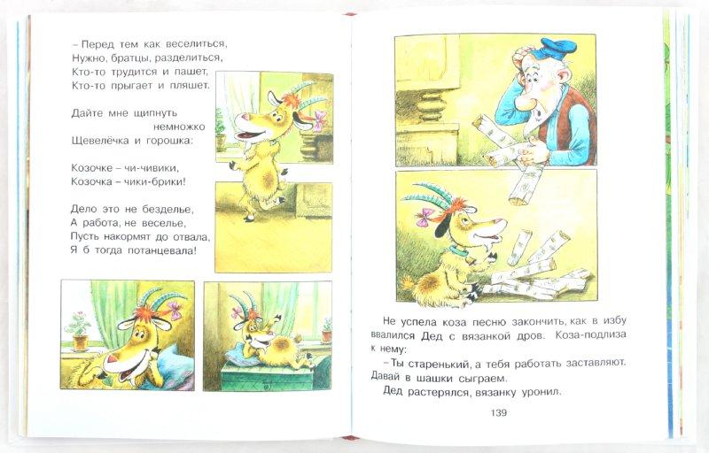 Иллюстрация 1 из 9 для Сказки-мультфильмы - Успенский, Козлов, Карганова | Лабиринт - книги. Источник: Лабиринт