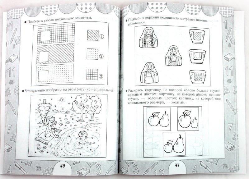 Иллюстрация 1 из 23 для Я развиваю логику. Пособие для детей 3-6 лет - Гаврина, Кутявина, Топоркова, Щербинина   Лабиринт - книги. Источник: Лабиринт